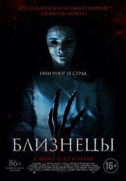 Постеры к фильму Близнецы (Still/Born)