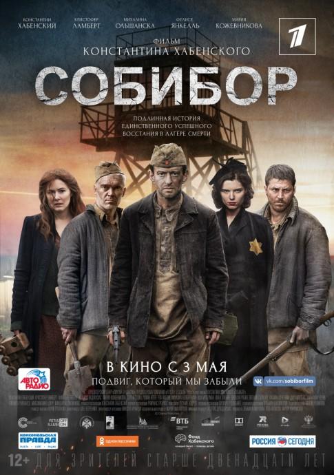 Постеры к фильму Собибор
