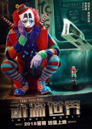 Постеры к фильму Планета зверей (Dong wu shi jie)