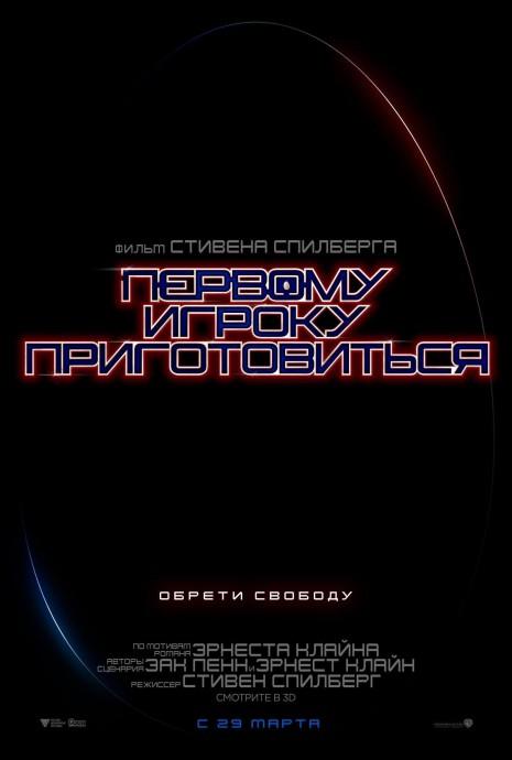Постеры фильма Первому игроку приготовиться
