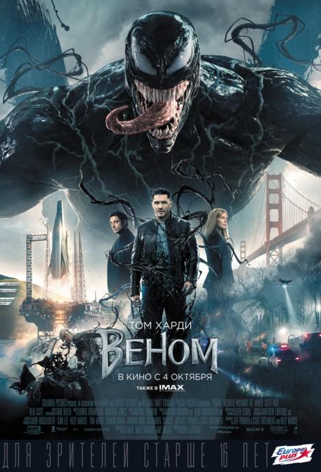 Постеры к фильму Веном (Venom)
