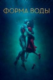 Постеры к фильму Форма воды