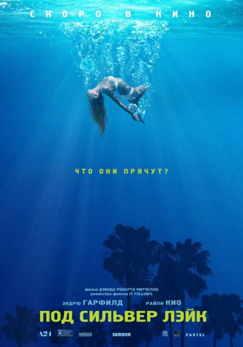 Постеры к фильму Под Силвер-Лэйк